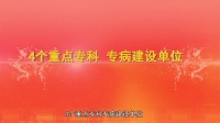 南方医科大学中西医结合医院(南医大肿瘤中心)宣传片