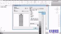 AutoCAD2015视频教程9.绘制标题栏
