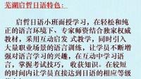 芜湖日语培训哪家好