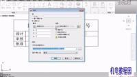 AutoCAD2015视频教程49.图块的属性