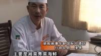 视频: 湘潭华都国际大酒店宣传片