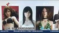 广东卫视曝光充气娃娃行业内幕,想买充气娃娃的注意注意了!_