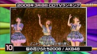 20150314 AKB48[CDTV] Green Flash 1位