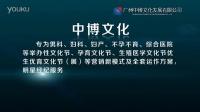 视频: 中博文化公司 招商广告