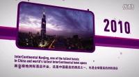 杭州拱墅假日酒店宣传片