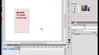 Flash实例03控制元件的显示和隐藏