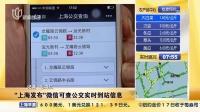 """""""上海发布""""微信可查公交实时到站信息 上海早晨 150318"""