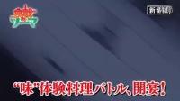 4月番『食戟之灵』TV CM5