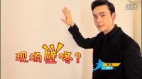 娱闻第一速递 2015 3月 李易峰陈伟霆与粉丝玩壁咚 亲身诠释壁咚是什么意思 150320