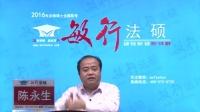 2016年敏行法硕导学刑法陈永生免费视频03