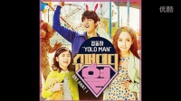 Jung Dong Ha - Yolo Man 韩剧 Super Daddy烈 OST