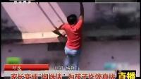 """印度:家长变成""""蜘蛛侠"""" 为孩子作弊真拼 都市热线 150321"""