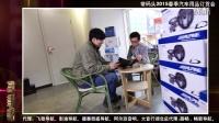 视频: 飞歌德赛总代武汉盛东方信息技术有限公司