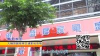 桂林电视台盛君家电总代签售