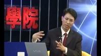 李明俊-如何合法節稅