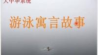 大中华系统新人起步QQ2776844015