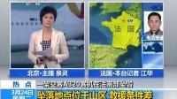 【空难快讯】一架空客A-320客机在法国坠毁 150324