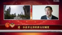 赵革:进一步改革完善转移支付制度