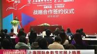 上海国际电影节可网上购票 SMG新娱乐在线 20150327