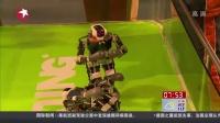 上海:机器人体验馆开馆一年  接待三万人次  看东方 150328