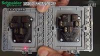 如何辨别施耐德电气开关插座真伪
