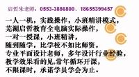 芜湖ps培训新手入门教学