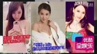视频: 台湾破跨境黄色交易网站 辣妈陈静仪等四位女星卷入 150(1)