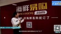 视频: 海鲜易购----专注海产品电商o2o平台!