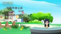 Flash动画短片-宿新市徐公店箭猪动漫