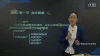 视频: 注册会计师考马 会计基础教程全集