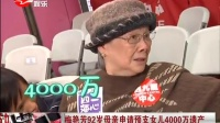 梅艳芳92岁母亲申请预支女儿4000万遗产 SMG新娱乐在线 20150331