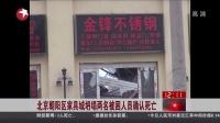 北京朝阳区家具城坍塌两名被困人员确认死亡 东方午新闻 150401
