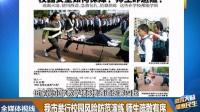 20150401微播大宜昌:我市举行校园风险防范演练 师生疏散有序