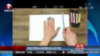 用签字笔和水彩笔完成立体手绘 超级新闻场 20150402 高清版