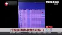 广东侦破全国最大网络彩票赌博案  月投注额超4千亿 看东方 150402
