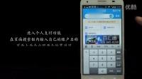 视频: 百汇通手机刷卡器注册及应用