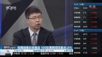 视频: 传网络售彩将重启 500彩票网周四暴涨18% 财经早班车 150403
