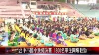 20150402 台中市国小跳绳决赛 1800名学生同场较劲