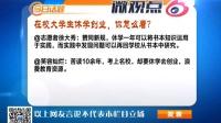 2015微播大宜昌:在校大学生休学创业,你怎么看?