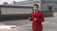 北京现代沧州工厂带动京津冀区域经济协同发展 北京新闻 150403