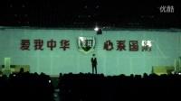 福清二中2015龙翔晚会歌曲《勿忘心安》