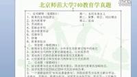 北京师范大学教育史740真题讲解分析答题思路技巧要诀