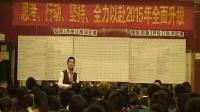 温岭名门夜宴国际娱乐会所2015表彰大会