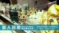 新人宫殿婚纱摄影大港VIP尊爵管