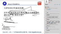 2015.4.5佳远公考面试老师——无双老师结构化面试真题讲解
