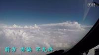 北京-厦门全程驾驶舱视角