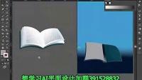 AI教程_AI实例教程_插画篇_书_标清