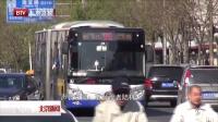 今起97条公交线路车辆实现到站实时查询 北京新闻 150407