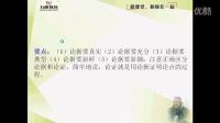论据辨析【2015重庆语文预测卷(五)第21题】