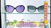 夏天有没有必要戴太阳镜?挑选太阳镜注意事项?太阳镜镜片颜色与功能有什么关系?太阳镜和偏光镜有什么区别_高清